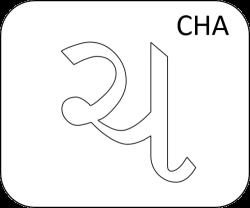Gujarati Letter CHa