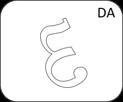 Gujarati Letter Da