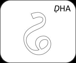 Gujarati Letter DDHa