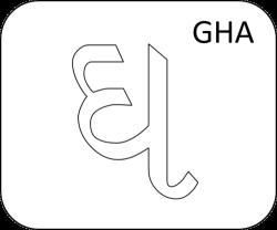 Gujarati Letter GHa