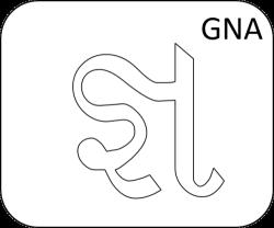 Gujarati Letter GNa