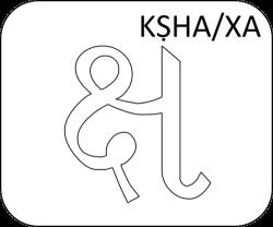 Gujarati Letter KSHa