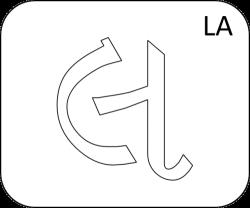 Gujarati Letter La