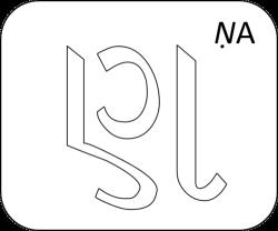 Gujarati Letter NNa