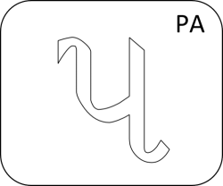 Gujarati Letter Pa