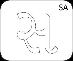 Gujarati Letter Sa