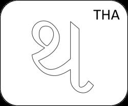 Gujarati Letter THa