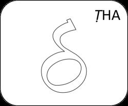 Gujarati Letter TTHa