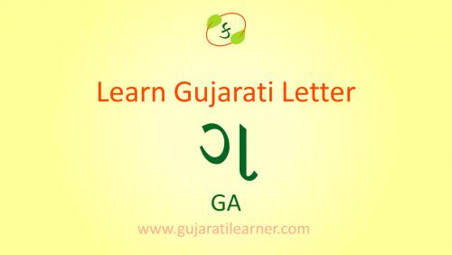 Gujarati Letter Ga