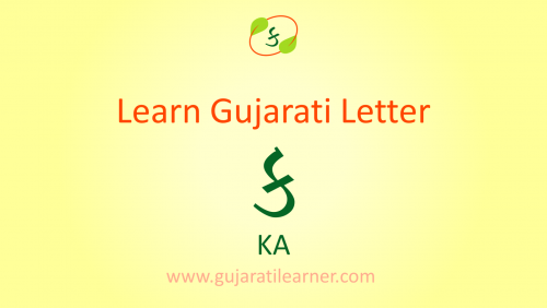 Learn Gujarati Letter KA