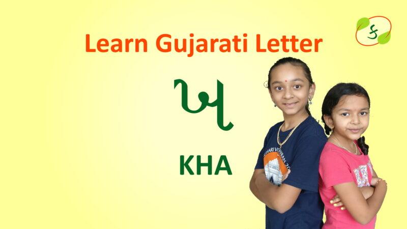 Learn Gujarati Letter Kha