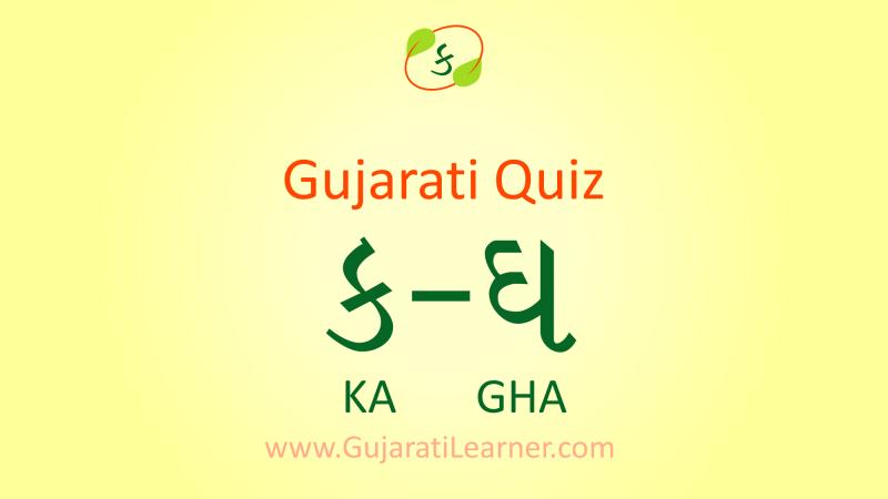 Gujarati quiz KA-GHA