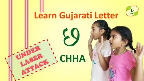 Gujarati Letter Chha