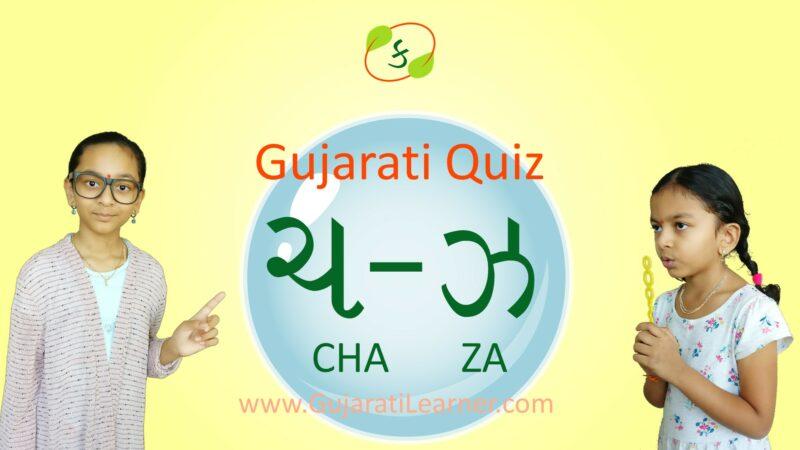Gujarati Kakko Quiz for Letter Cha, Chha, Ja and Za