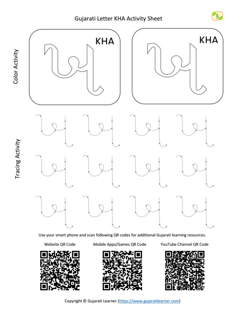 Gujarati Kakko KHa letter tracing and coloring activity